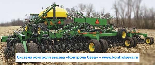 "Система котроля высева ""Контроль сева"" на JOHNDEERE 1895"