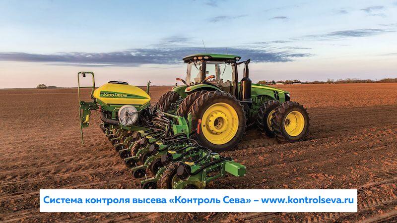 """Система контроля высева """"Контроль сева"""" г. Тамбов"""