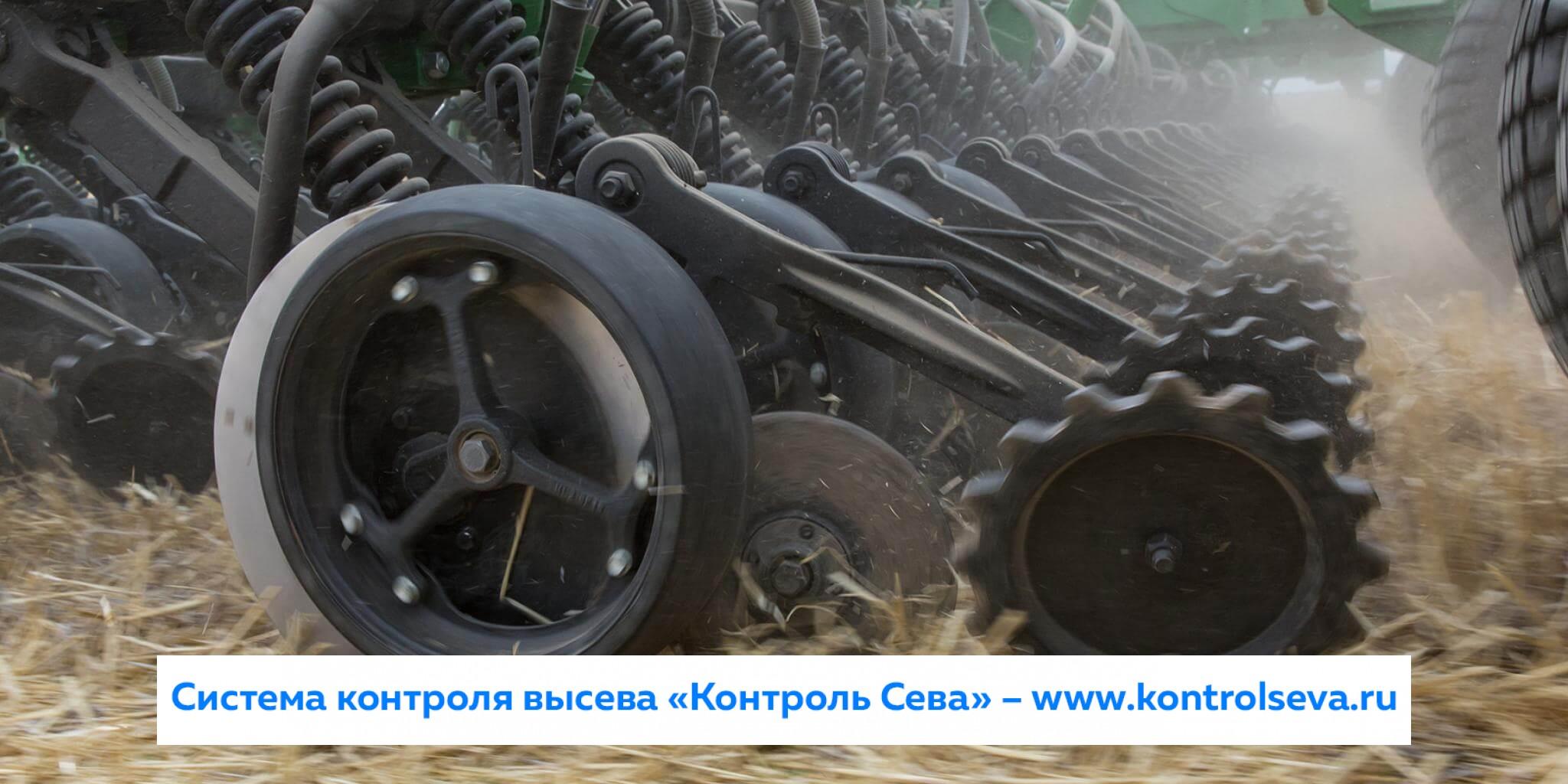 """Система контроля высева """"Контроль сева"""" г. Бийск"""