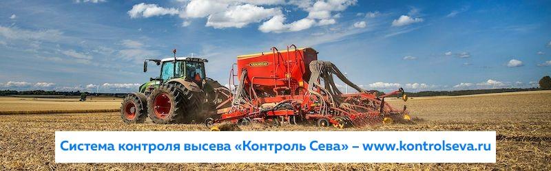 """Система контроля высева """"Контроль сева"""" г. Ярославль"""