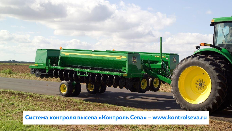"""Система контроля высева """"Контроль сева"""" г. Брянск"""