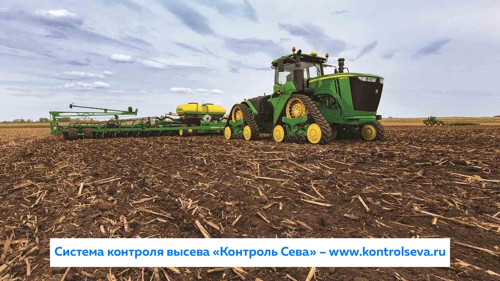 """Система контроля высева """"Контроль сева"""" г. Волгоград"""