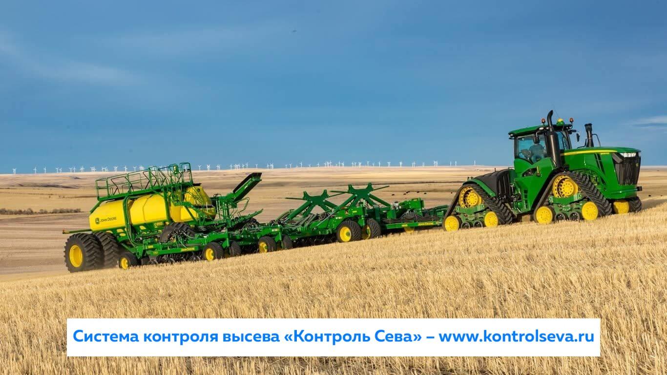 """Система контроля высева """"Контроль сева"""" г. Горно-Алтайск"""