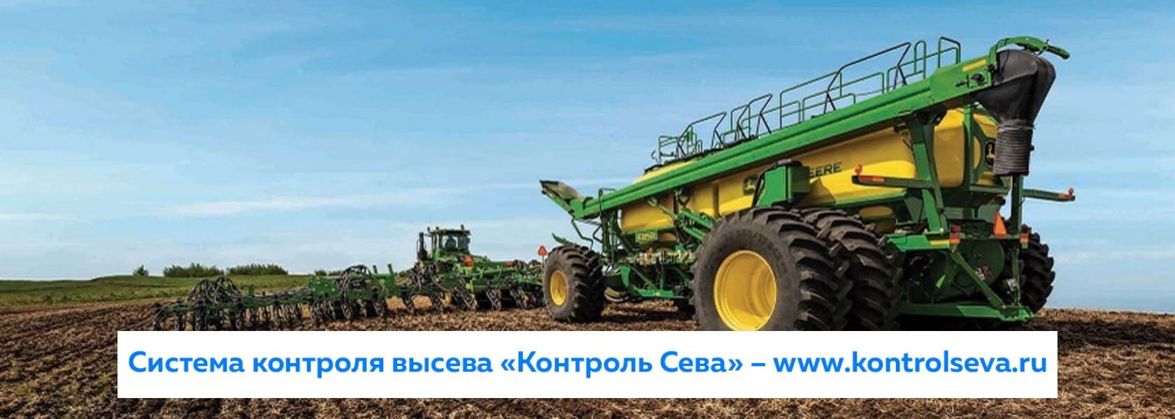 """Система контроля высева """"Контроль сева"""" г. Ижевск"""