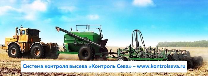 """Система котроля высева """"Контроль сева"""" на pk_kuzbass"""