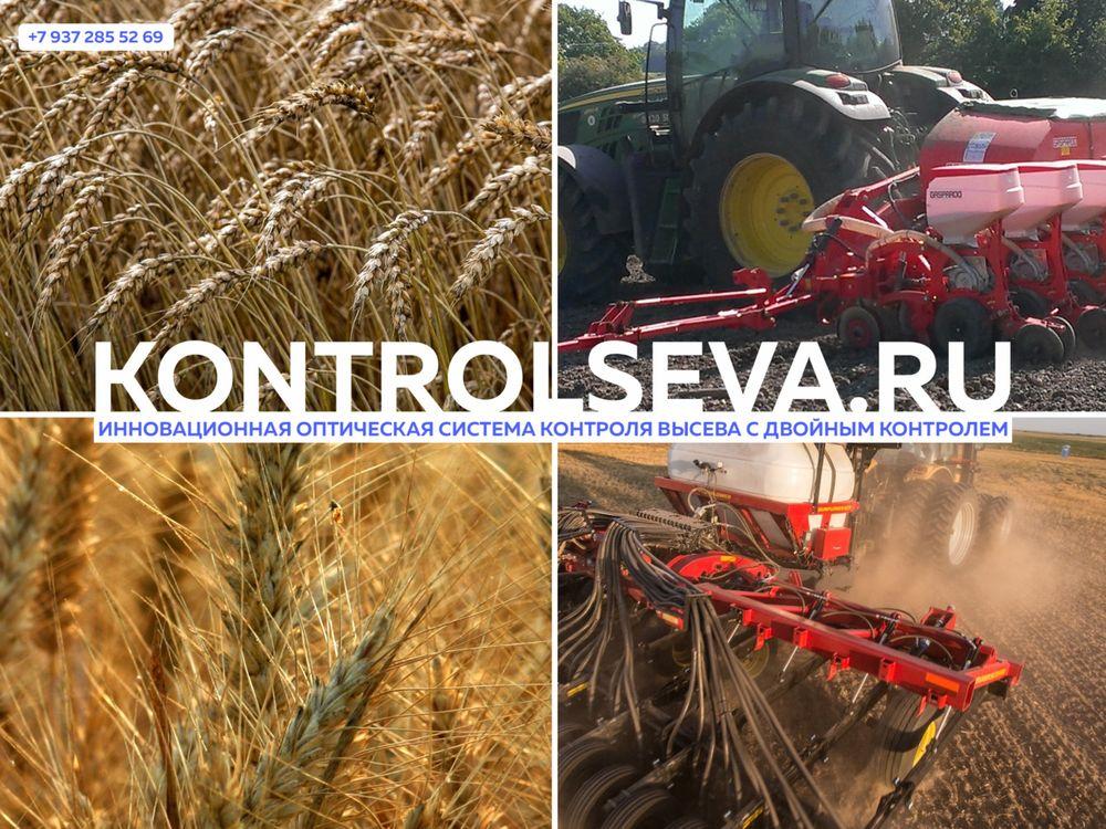 Система контроля высева семян Арыш продажа недорого