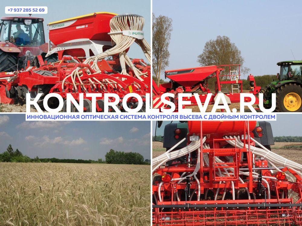 Сельхозтехника Хорш Пронто 26 ДС номер телефона для заказа