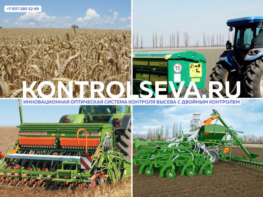 ПК Agromaster 9800 завод производитель