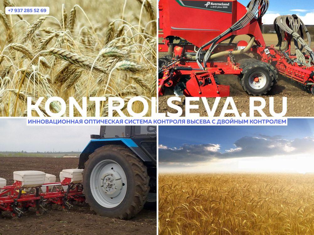 Датчики высева семян Monada, точный высев завод производитель