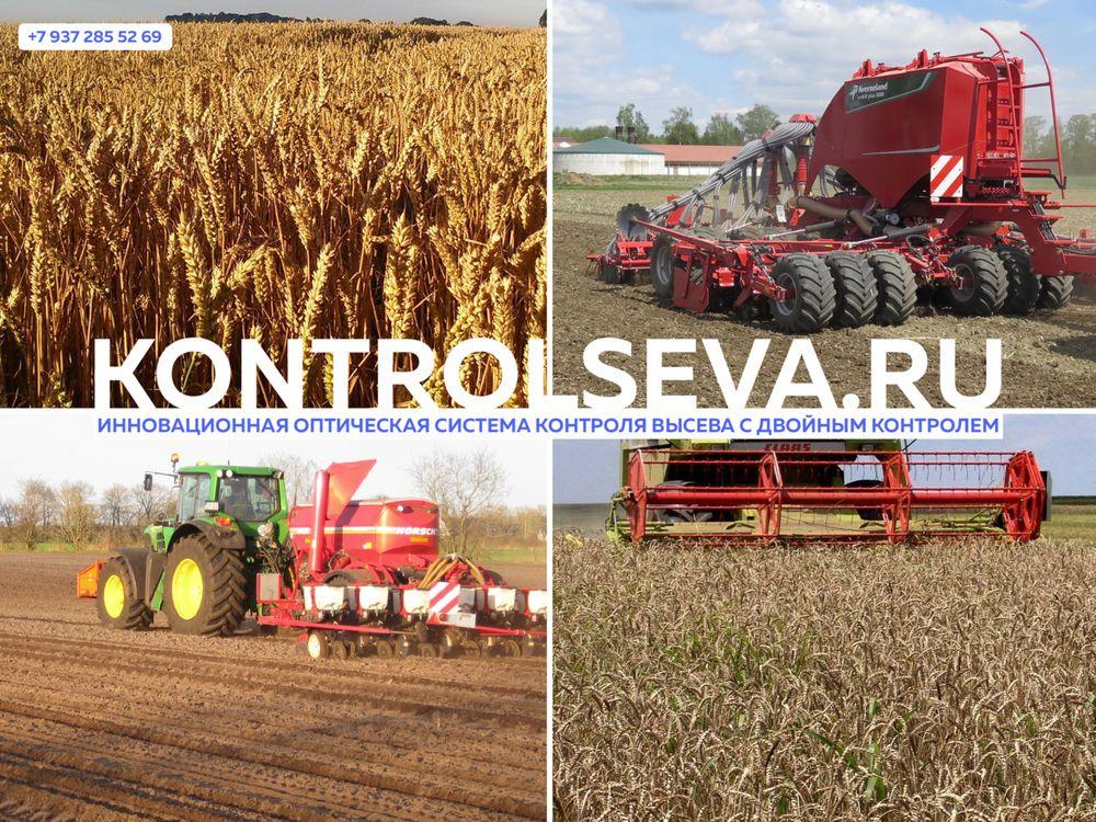 Сельхозтехника Хорш Маэстро поиск по России