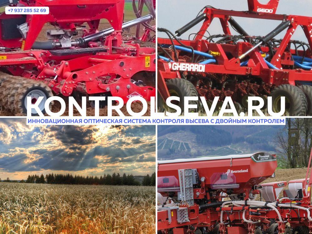 Система контроля высева семян УСКВ Монада магазин