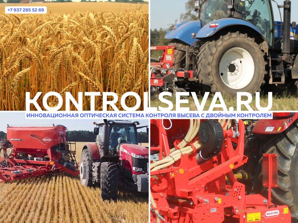 Система контроля высева семян Факт цена недорого