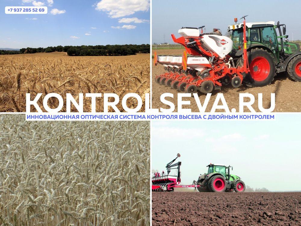 Система контроля высева семян УСКВ Нива 23 продажа дешево