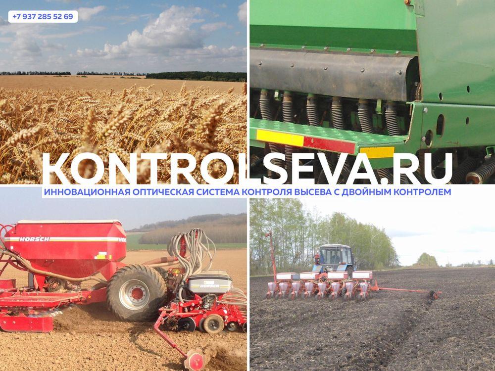 Система контроля высева семян Гарант где купить?