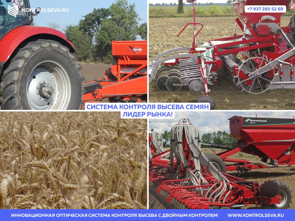 Система контроля высева семян Моррис Концепт производитель