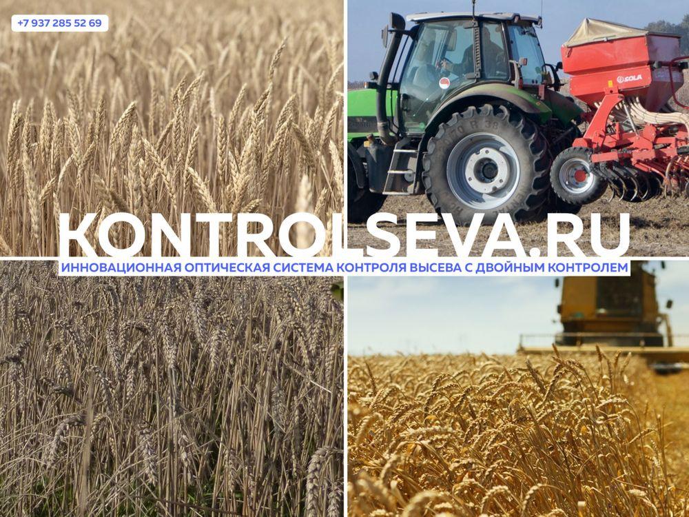 Система контроля высева семян УСКВ Ресинтез поиск по России