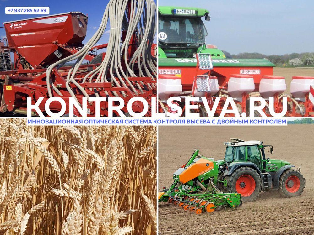 Система контроля высева семян Morris Concept где купить?