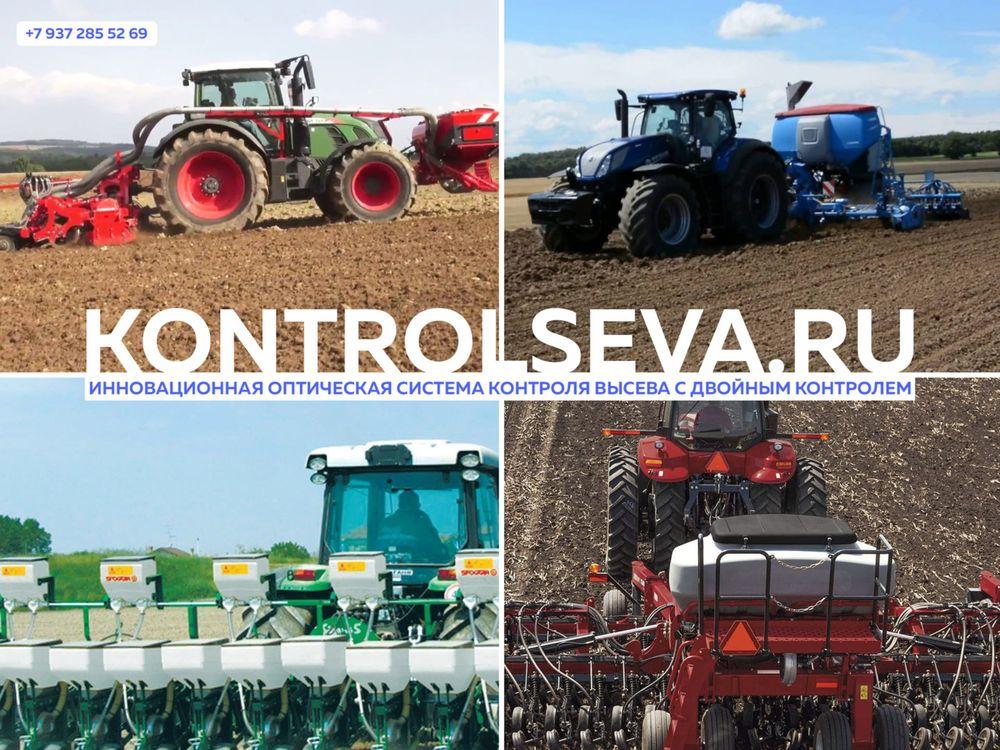 Система контроля высева семян УСКВ Ресинтез позвонить для заказа