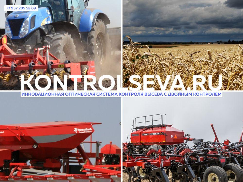 Система контроля высева семян УСКВ Ресинтез где купить?