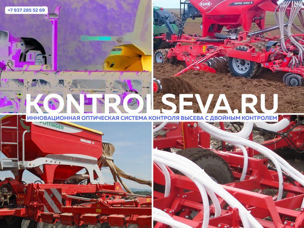 Посевные комплексы Agromaster 9800 доставка дешево