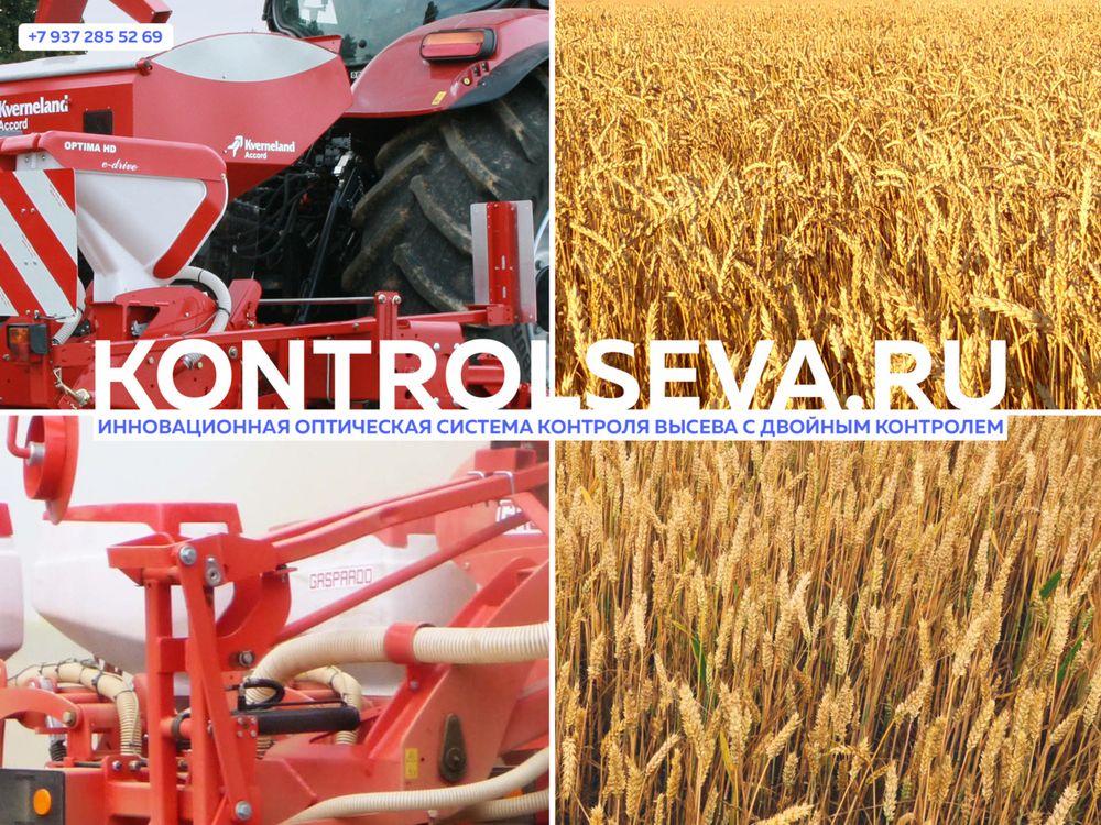 Датчики высева семян Monada, точный высев сайт фирмы