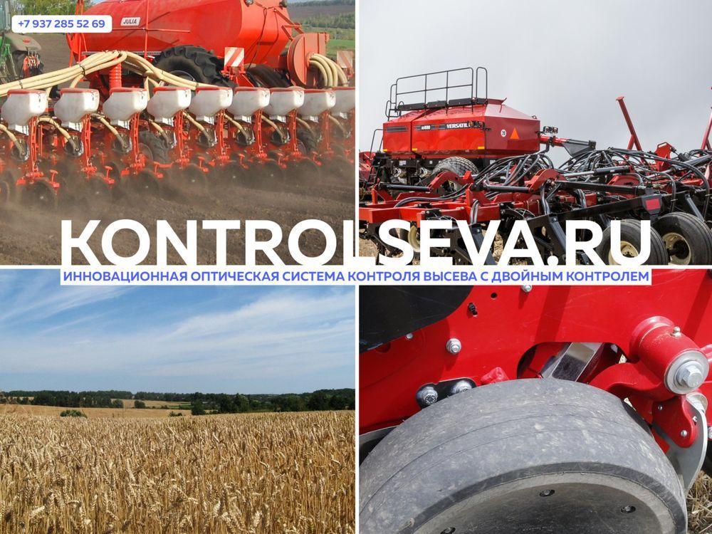 Система контроля высева семян Арыш продажа дешево