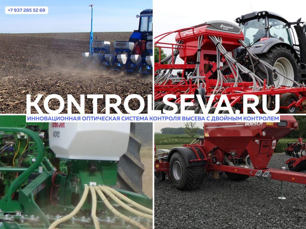 Система контроля высева семян Morris Concept каталог с ценами