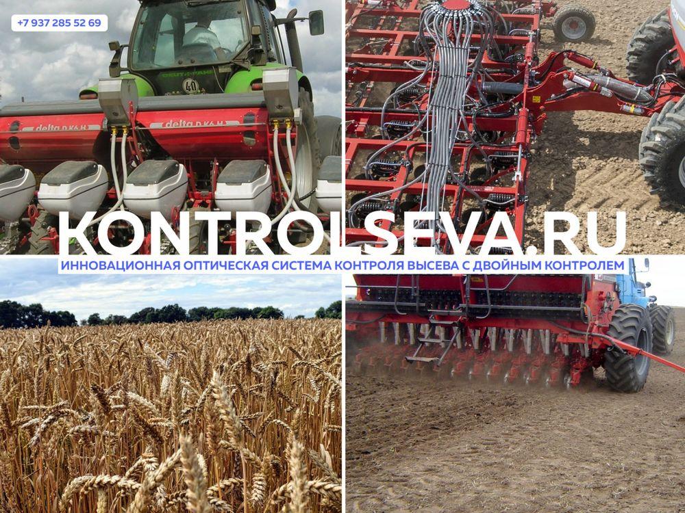 Система контроля высева семян УСКВ Гелиос технические характеристики