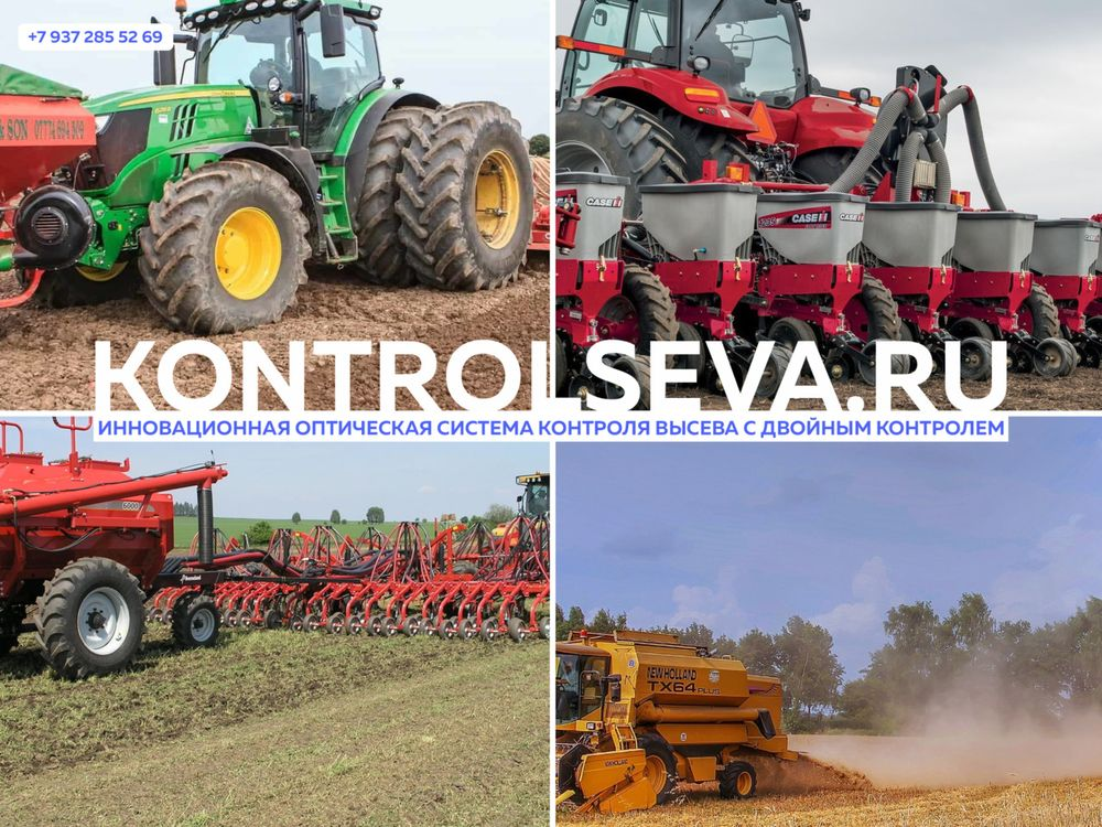 Ротация севооборота сельского хозяйства