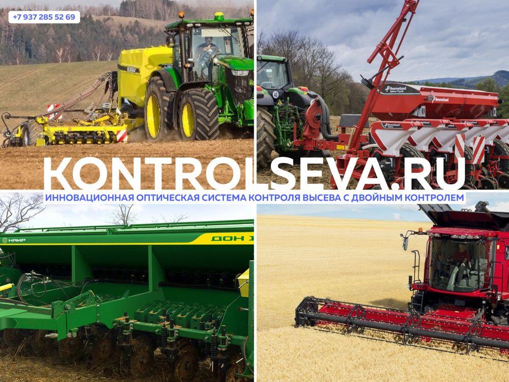 Система контроля высева семян Скиф телефон для заказа