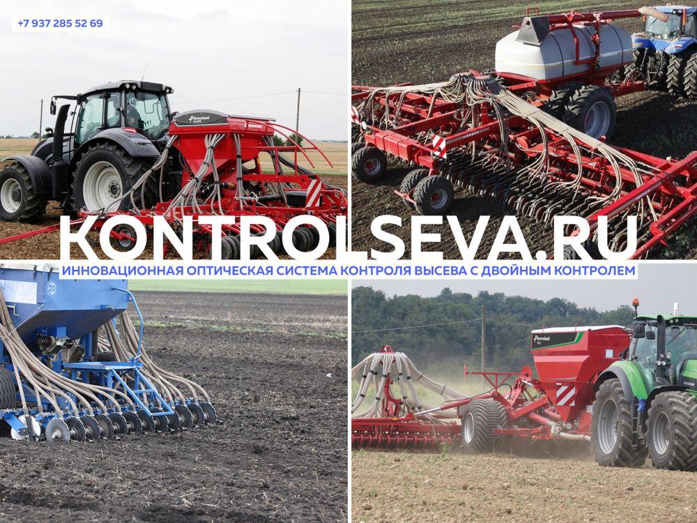 Система контроля высева семян УСКВ Зилан установить