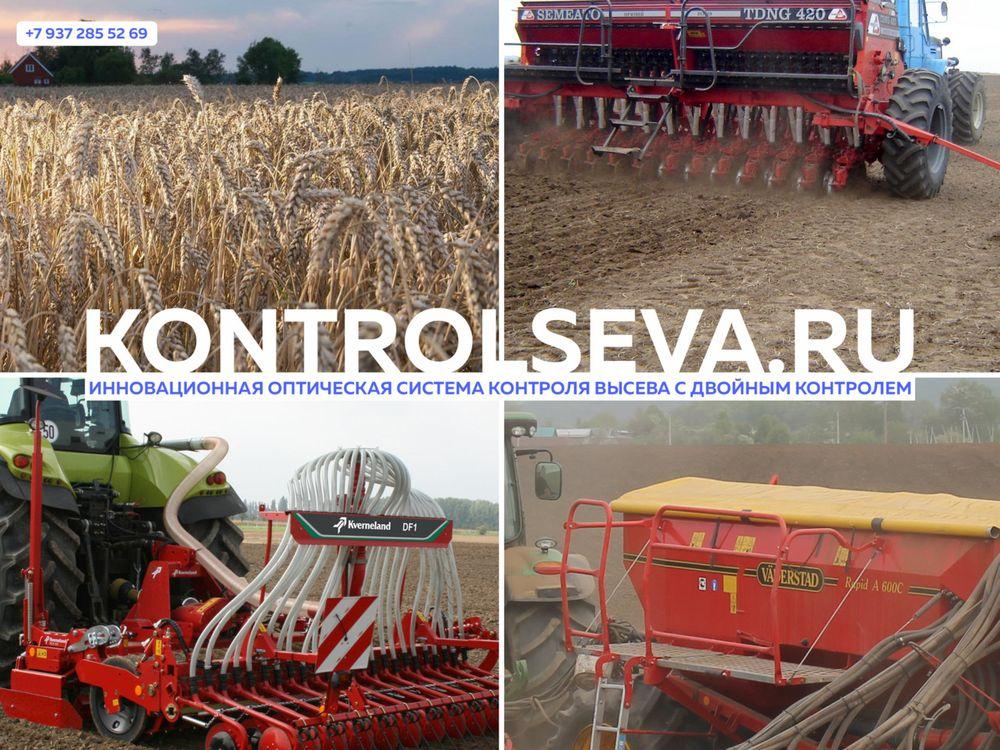 Система контроля высева семян УСКВ Скиф каталог с ценами