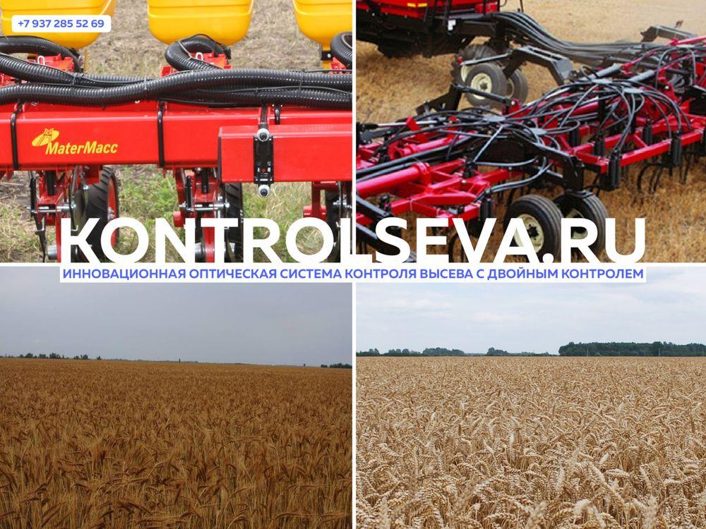 Глонасс в сельском хозяйстве для учета расхода ГСМ доставка