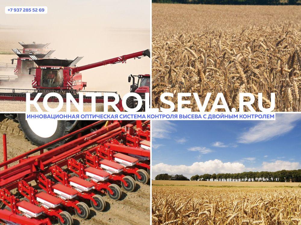 Система контроля высева семян УСКВ Моррис Концепт технические характеристики