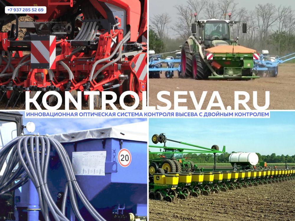 Система контроля высева Скиф технические характеристики