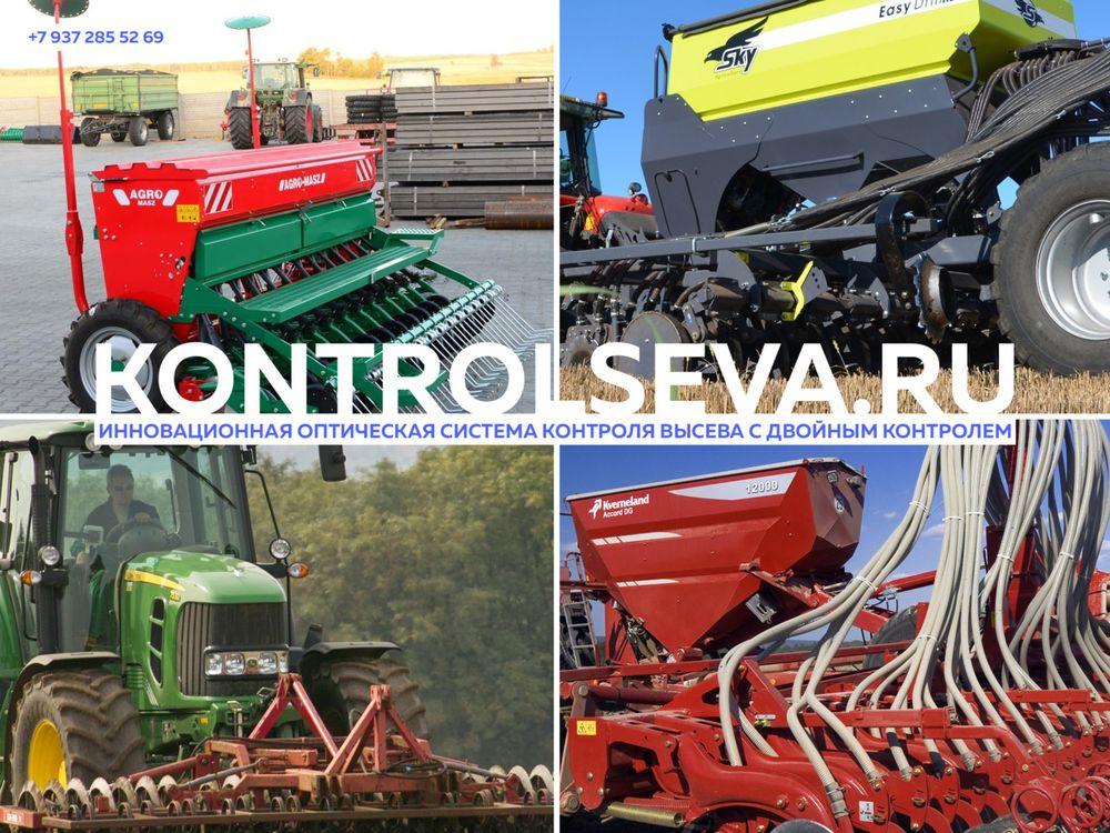 Система контроля высева семян Монада сайт производителя
