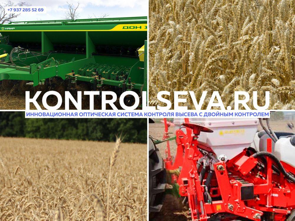 Глонасс в сельском хозяйстве для отслеживания расхода ГСМ доставка