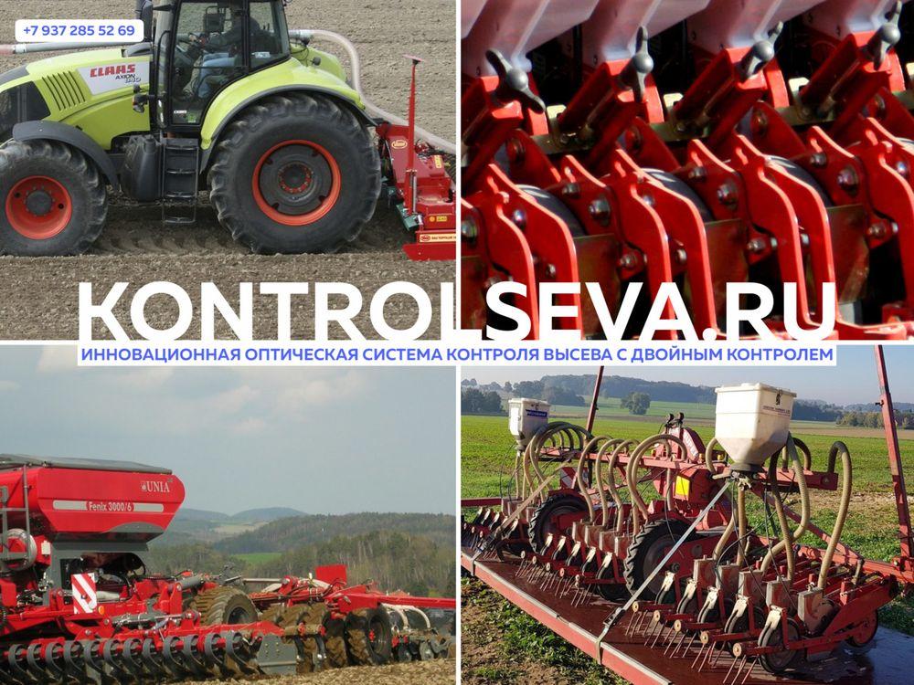 Система контроля высева семян Гарант поиск по России