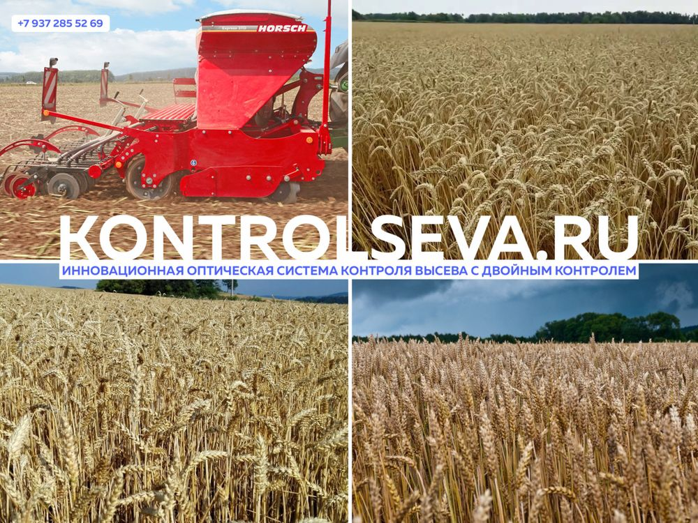 Зерновой посевной комплекс позвонить для заказа