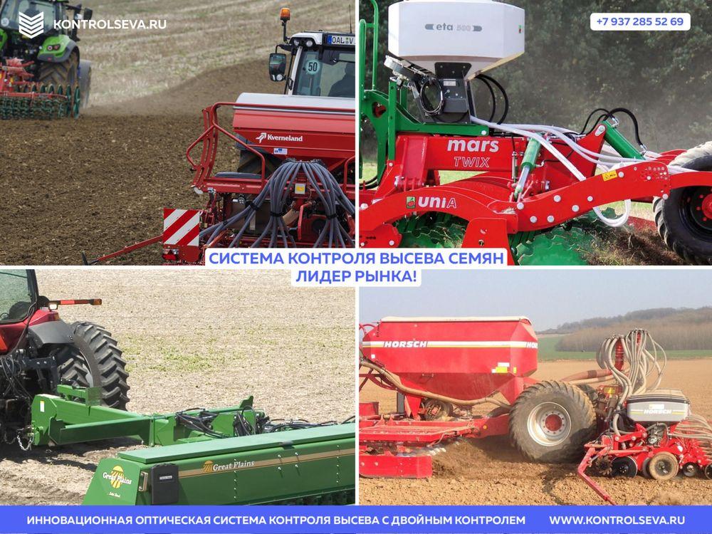 Система контроля высева семян УСКВ Гелиос номер телефона для заказа