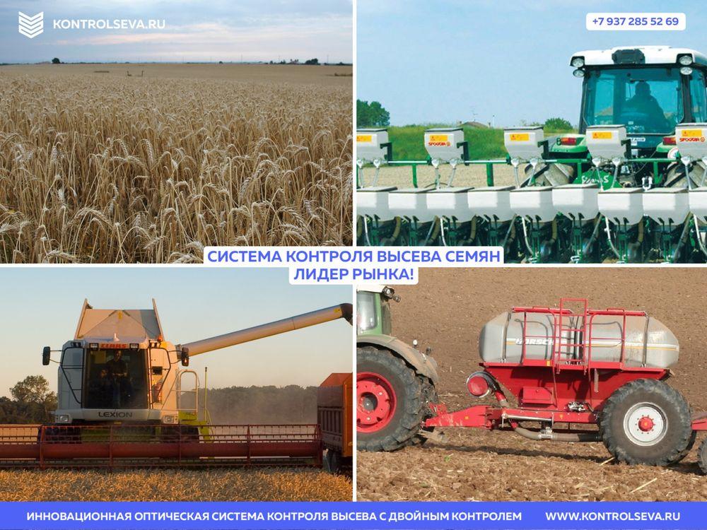 Установка датчика контроля топлива в сельском хозяйстве сайт фирмы
