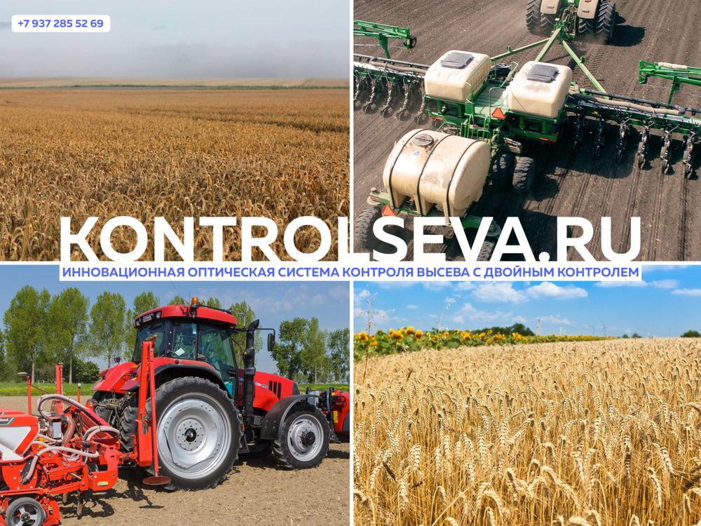 Система контроля высева семян УСКВ Монада какие расценки?
