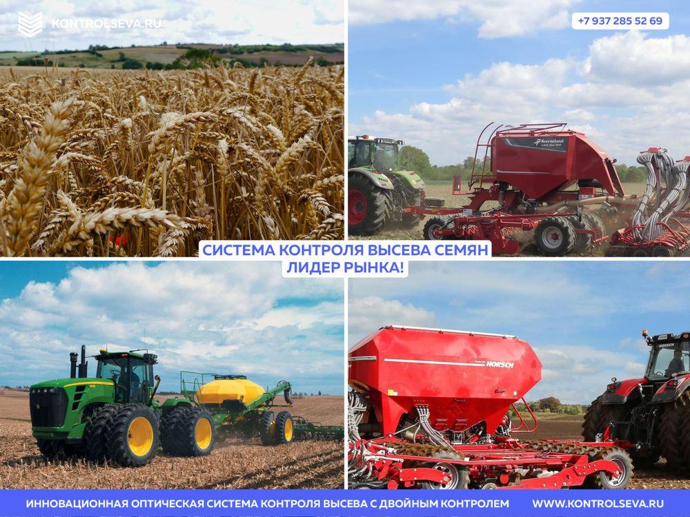 Система контроля высева семян Скиф каталог с ценами