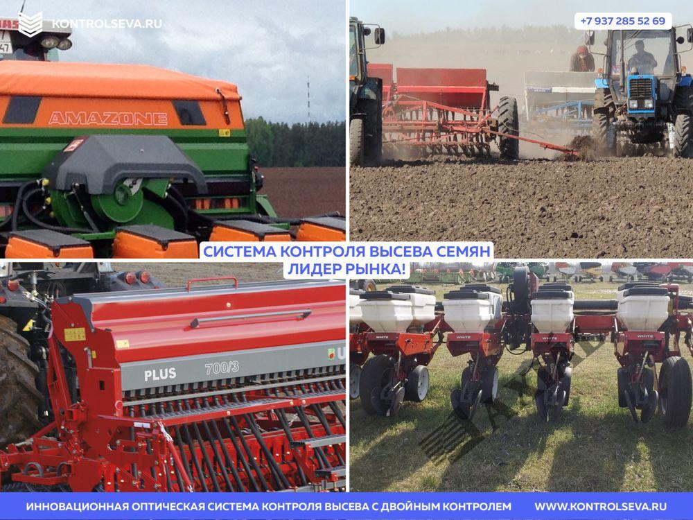 Система контроля высева семян УСКВ Арыш позвонить для заказа