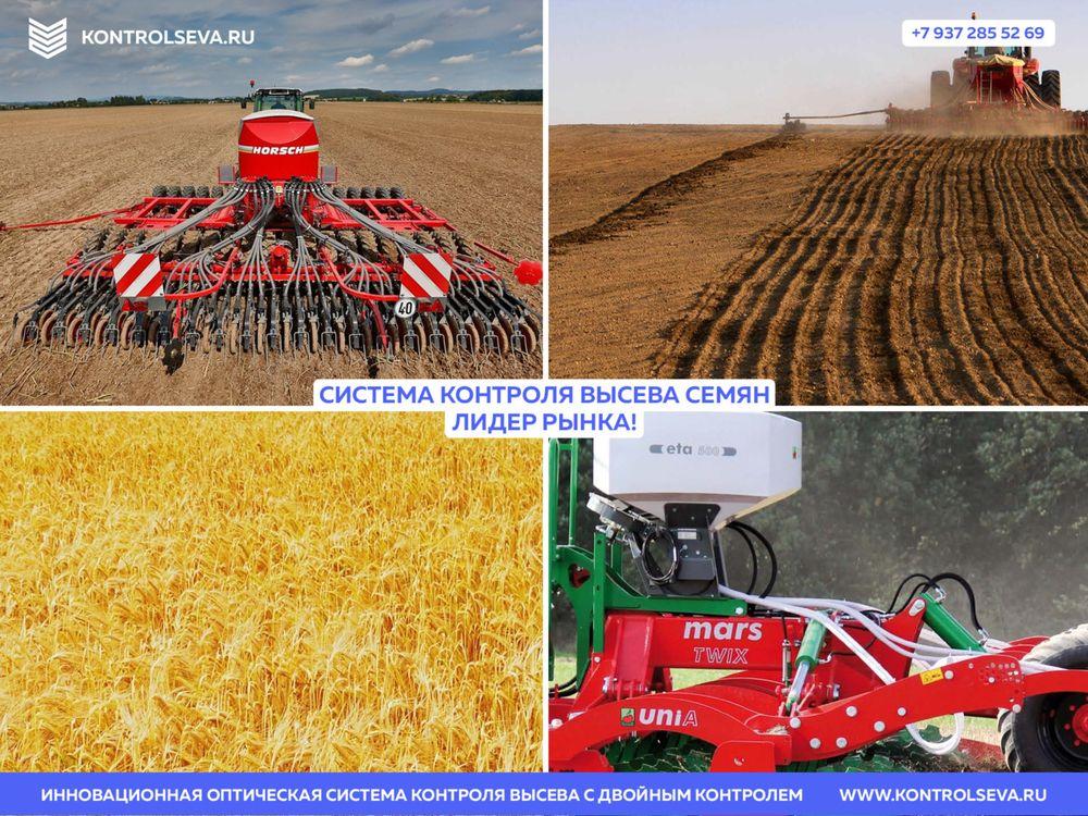 Система контроля высева семян УСКВ Ресинтез доставка недорого