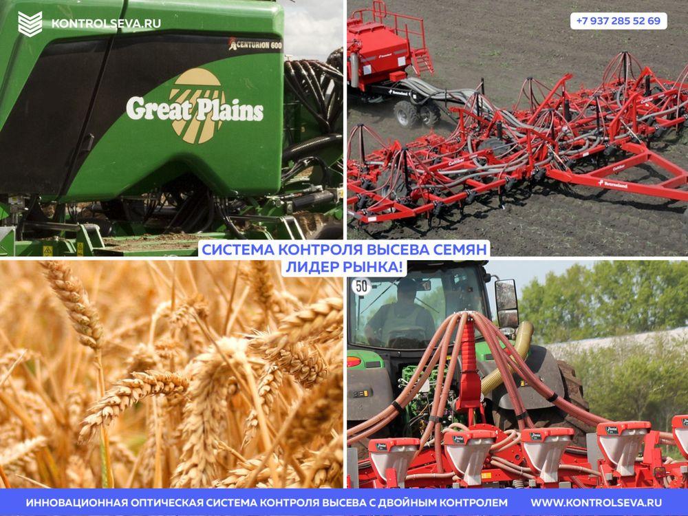 Установка датчика контроля топлива в сельском хозяйстве номер телефона для заказа