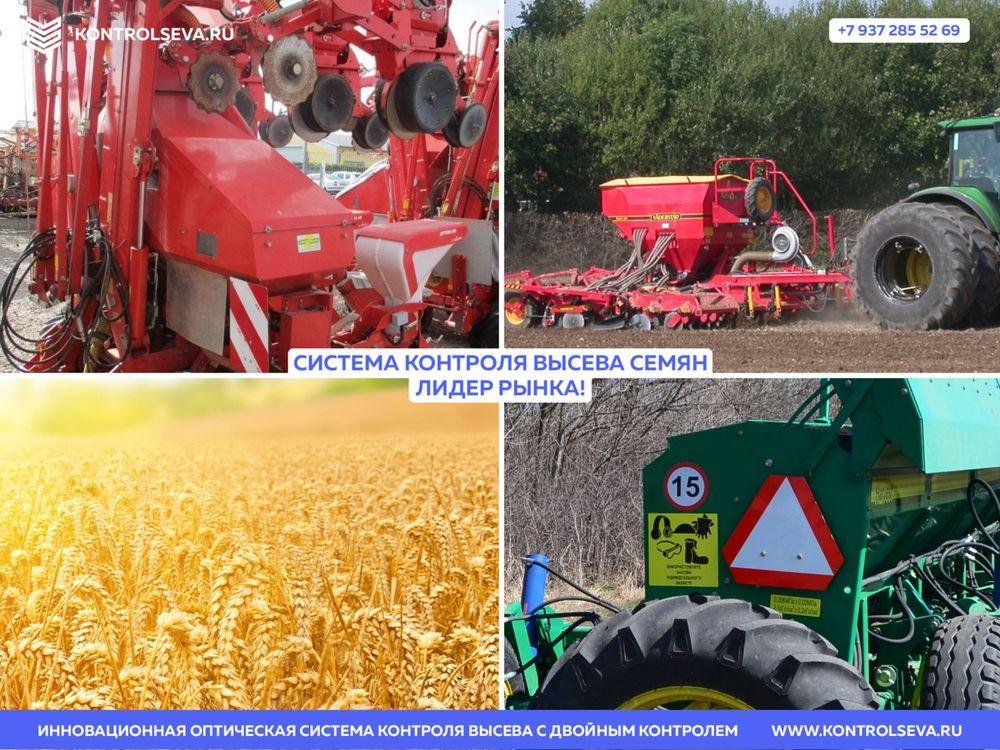Посевной Агратор официальный сайт