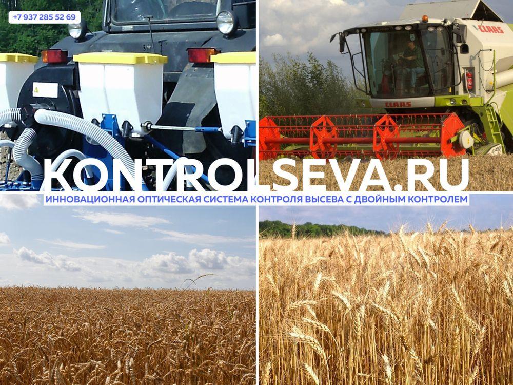 Зерновой посевной комплекс заказ недорого