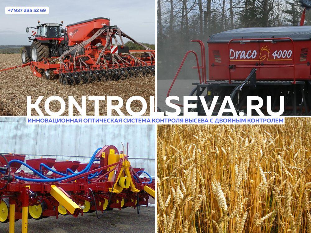 Система контроля высева семян УСКВ Факт сайт поставщика