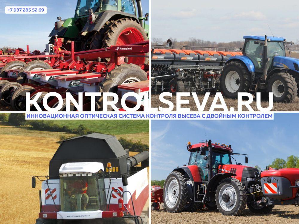 Датчики высева семян Monada УПС, СУПН, СПЧ, ,Gaspardo и т.д. позвонить для заказа